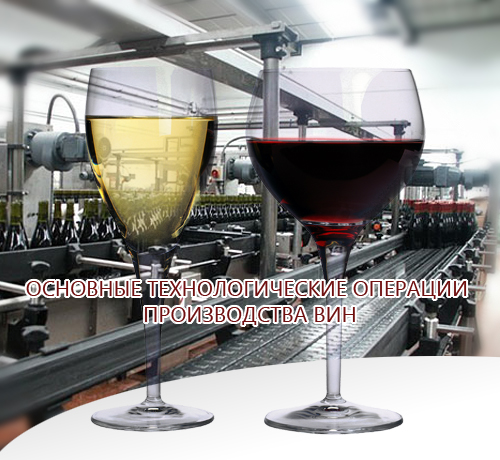 Основные технологические операции производства вин
