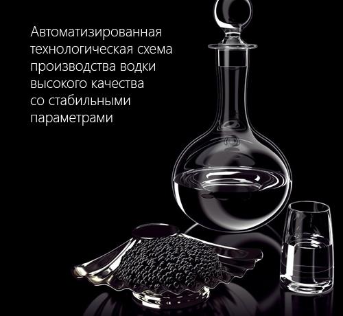 Автоматизированная технологическая схема производства водки высокого качества со стабильными параметрами