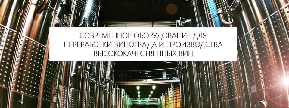 Емкости из нержавеющей стали для производства вина